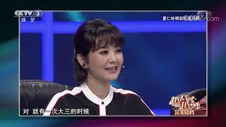 [越战越勇]哥哥破格作为旁听生完成大学梦| CCTV综艺