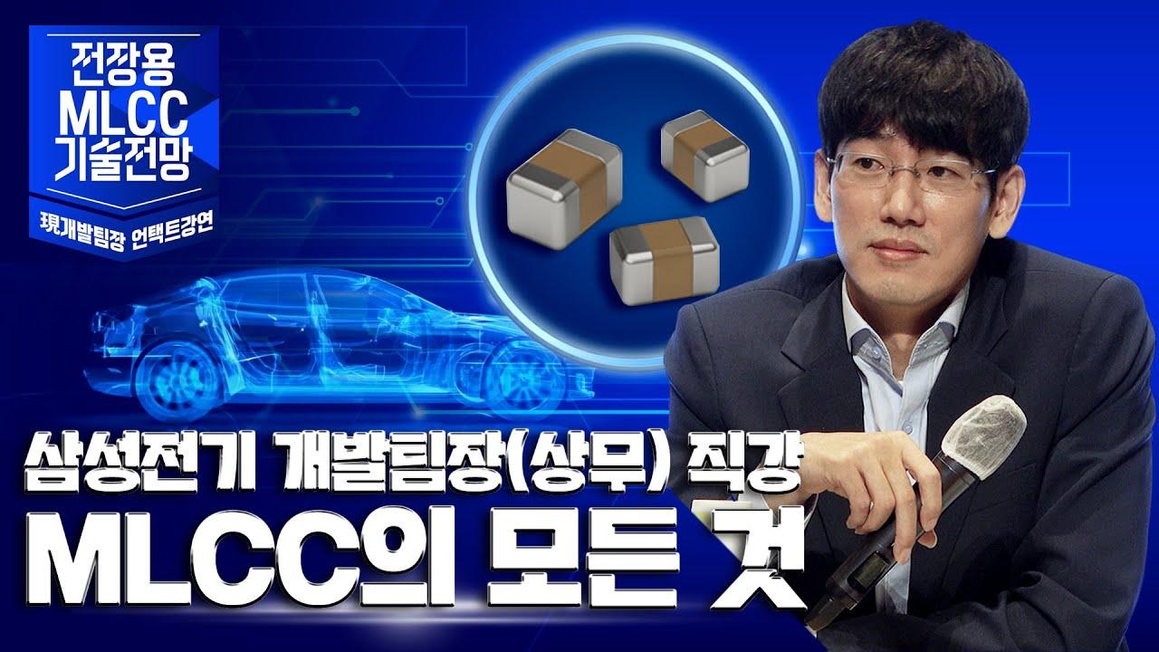 삼성전기 개발팀장 강연 | 전장용 MLCC 기술전망