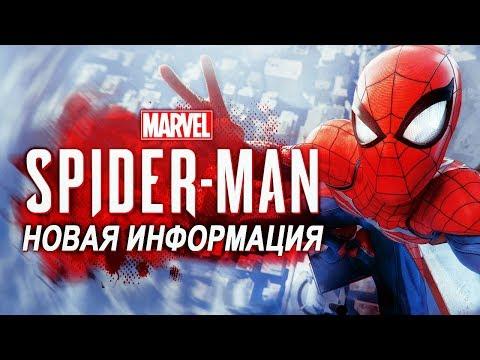 Новая информация о Spider-man для PS4