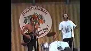 Сергей Булгаков и Александр Шестопёров - концерт в парке им. Щорса, г. Самара. 1 августа 1999 г.