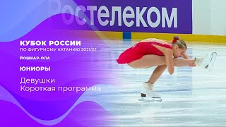 Девушки Короткая программа Йошкар Ола Кубок России по фигурному катанию 2021 22