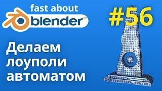 #56 Атоматическая ретопология в Blender и не только