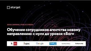 Обучение сотрудников агентства новому направлению. Анна Зимина. eTarget 2018