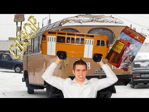Обзор Автолегенды СССР Автобусы - Специальный выпуск. ПАЗ-672М. Патворщик шоу.