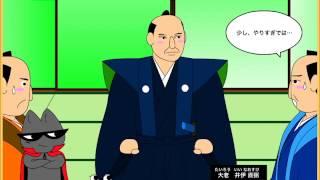 日本の歴史をわかりやすく解説。その5は江戸時代幕末を解説しています。