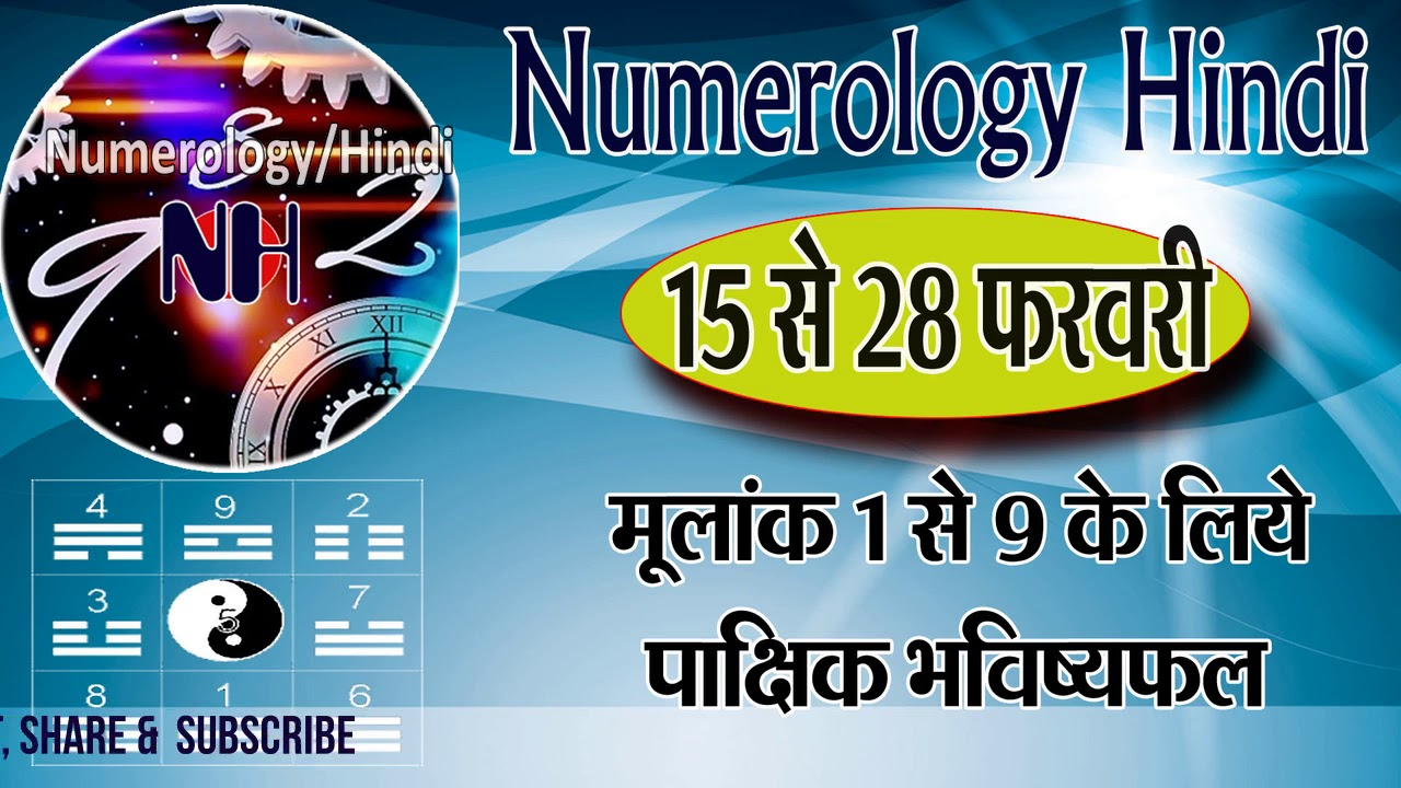 date of birth 11 february numerology in hindi