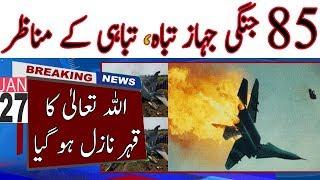 Israeli War Planes Met With Something Exclusive Report | India Pakistan News Today | In Hindi Urdu