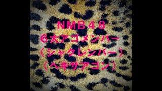 【チャンネル登録お願いします】 NMB48のアゴメンバーです。勿論大...