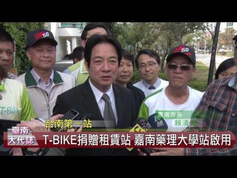 106.02.17 嘉藥捐贈T-Bike,台南第一站(讚)