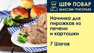 Начинка для пирожков из печени и картошки . Рецепт от шеф повара Максима Григорьева