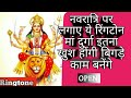 MAA DURGA RINGTONES || How to make ringtone durga maa download