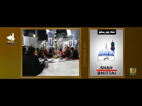 Shah Jo Raag | Sur Hussaini | Wai | Syed Mir Kazmi