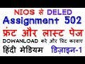 NIOS D.EL.ED ASSIGNMENT FRONT TO LAST PAGE COURSE 502|TMA/| How to DOWANLOAD|designe - 1