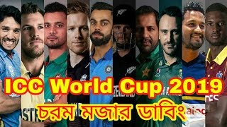 ICC World Cup 2019 Bangla Funny Dubbing Video | Bangladesh, India, Pakistan, England | Fun King