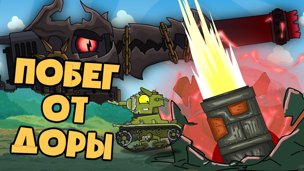 Download Побег от ДОРЫ - Мультики про танки
