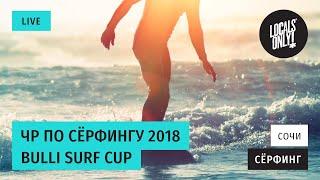 Чемпионат России по Серфингу, Сочи 2018г. Хоста