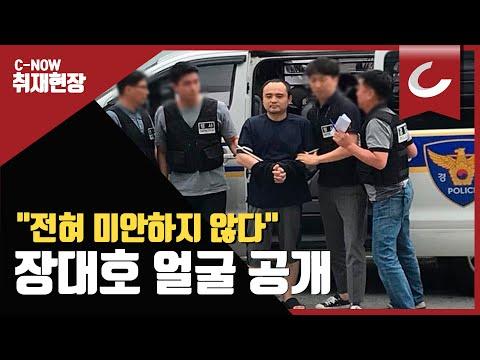 """'한강 몸통 시신' 피의자 장대호 얼굴 공개…""""반성, 미안함 없다"""""""