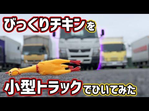びっくりチキンを小型トラックでひいてみただけの動画
