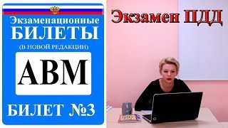 Билет № 3. ПДД России. Категория АВМ.