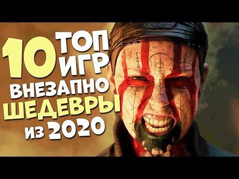 ТОП 10 ИГР 2020 ГОДА КОТОРЫЕ УЖЕ, ВНЕЗАПНО, ВЗОРВАЛИ ИНТЕРНЕТ!😱