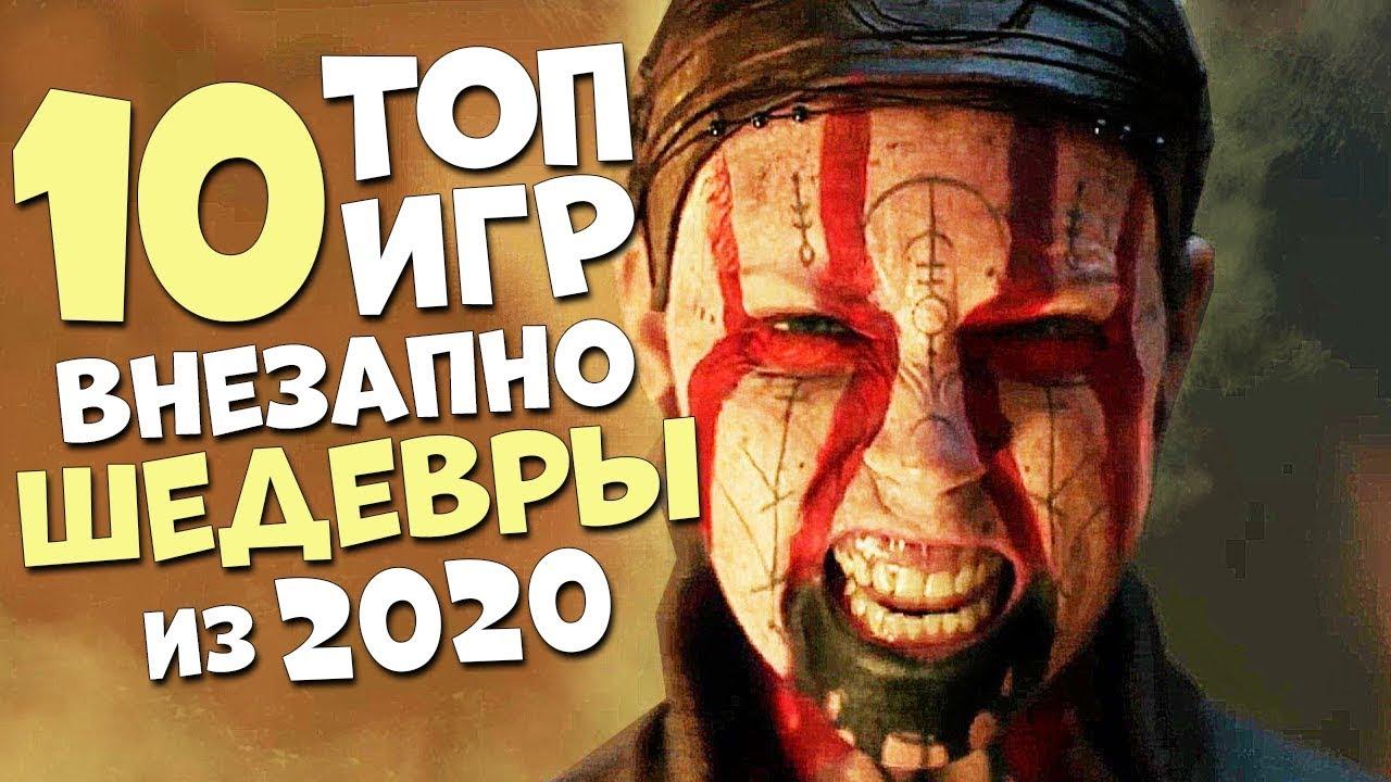 ТОП 10 ИГР 2020 ГОДА КОТОРЫЕ УЖЕ, ВНЕЗАПНО, ВЗОРВАЛИ ИНТЕРНЕТ!????