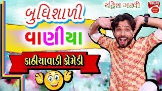 બુદ્ધિશાળી વાણીયા - Gujarati New Jokes; Budhisali Vaniya - Chandresh Gadhvi #Kathiyavadi Best Comedy