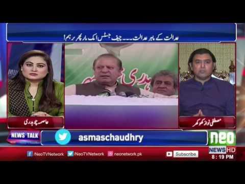 Marium Nawaz Sharif Hit Journalists of ICIJ  | Umer Cheema