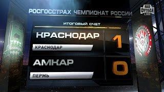 Обзор матча: Футбол. РФПЛ. 11-й тур. Краснодар-Амкар 1:0
