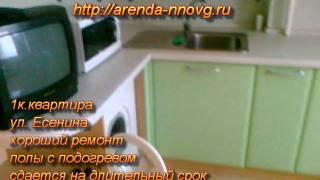 видео Снять квартиру в Нижнем Новгороде дешево