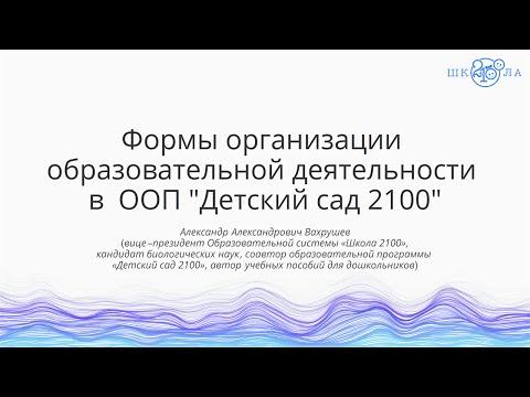 Вахрушев А. А. | Формы организации образовательной деятельности в  ООП