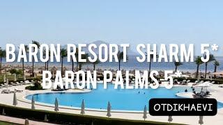 Baron Resort 5 Baron Palms 5 16 отели в Шарм ель Шейхе свежий обзор сентябрь 2021
