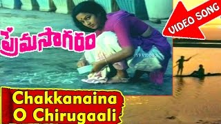 Chakkanaina O Chirugaali Video Song - Prema Sagaram Telugu Movie - Ramesh, Nalini - V9videos