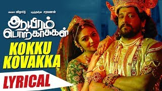 Kokku Kovakka Lyrical Video | Aayiram Porkaasukal