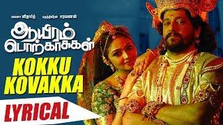 Kokku Kovakka Lyrical | Aayiram Porkaasukal | Vidharth | Saravanan | Jahnavika | Ravimurukaya