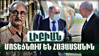 Սա նոր խայտառակություն է․ Լիբիան մոտեցնում են Հայաստանին ի՞նչ պատասխան է լինելու