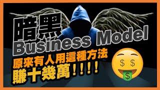 生意思维 - 暗黑 Business Model!!! 原來有人用這種方法賺十幾萬 !!! ( 廣東話 | 中字 )