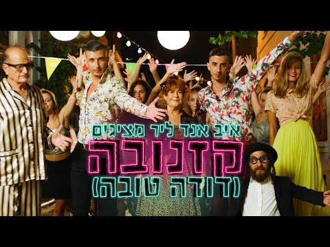 איב אנד ליר - קזנובה (דודה טובה) |  Eve And Lear - Kazanova Doda Tova