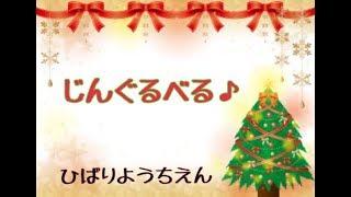 平成29年度音楽リズム発表会で年中組のお友達が合唱で歌う曲です!