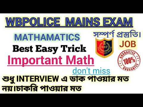 Mathematics Important Question/Wbp Main Exam Math/Don't Miss