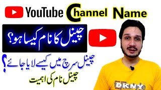 YouTube Channel Name Tips | Importance Of YT Channel Keywords | Technical Tanveer Asghar