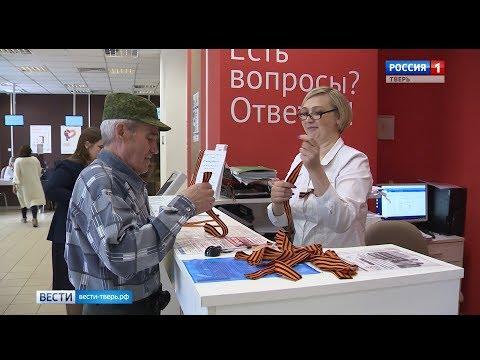Впервые в МФЦ Тверской области посетителям раздают георгиевские ленточки