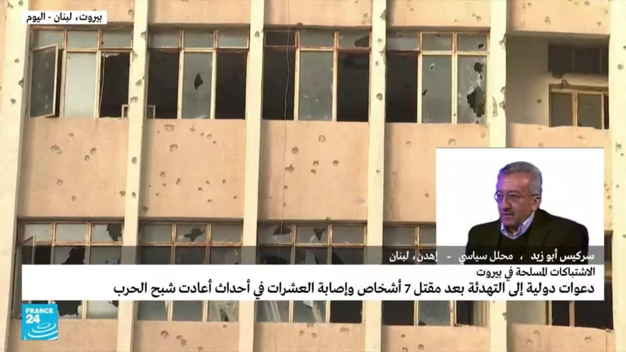 ما هي تبعات مقتل 6 متظاهرين على الساحة السياسية في لبنان؟  - 17:55-2021 / 10 / 15