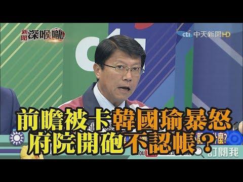 《新聞深喉嚨》精彩片段 前瞻被卡韓國瑜暴怒 府院開砲不認帳?