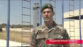 Αξιωματικός Ειδικών Δυνάμεων