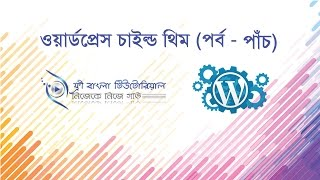 WordPress Child Theme bangla tutorial (Part - 5)