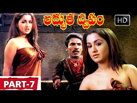 Adbutha Dweepam Telugu Full Movie HD |...