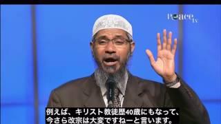 聖書が認める預言者ムハンマド:Dr  Zakir Naikとキリスト教徒との対話