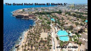 The Grand Hotel Sharm El Sheikh 5 Египет Шарм Эль Шейх Обзор отеля