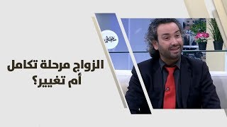 د. خليل الزيود - الزواج مرحلة تكامل أم تغيير؟