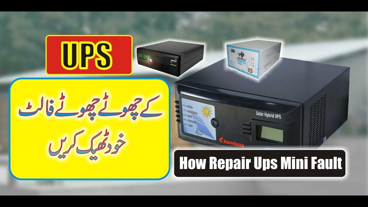 ups ke choty fault khud thek karain/how repair ups mini fault